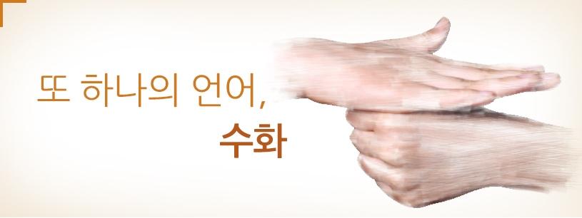 수화배우기-sign-language